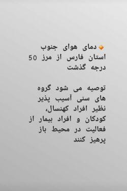 امروز شیراز ۴۵ درجه بود .جنوب فارس .لار و لامرد ۵۲ درجه .بندرعباس هم برف بارید