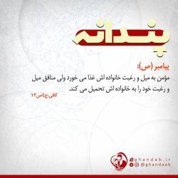 ✅ شماره 89 ✅ #بسم_الله_الرحمن_الرحیم ❤ ( #پندانه ) مومن به میل و رغبت خانواده اش غذا می خورد ولی منافق میل و رغبت خود را به خانواده اش تحمیل میکند. کافی جلد 4 ، صفحه 12