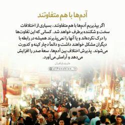 ✅ شماره 90 ✅ #بسم_الله_الرحمن_الرحیم ❤ علیرضا پناهیان : آدم ها باهم متفاوتند #پیام_معنوی