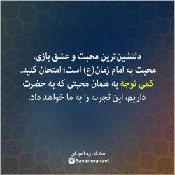 ✅ شماره 91 ✅ #بسم_الله_الرحمن_الرحیم ❤ دلنشین ترین محبت و عشق بازی ، محبت به امام زمان ( عج ا... تعالی فرجه الشریف ) است ؛ امتحان کنید. کمی توجه به همان محبتی که به حضرت داریم ، این تجربه را به ما خواهد داد