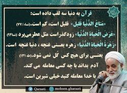✅ شماره 93 ✅ #بسم_الله_الرحمن_الرحیم ❤ استاد حاج محسن قرائتی