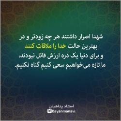 ✅ شماره 94 ✅ #بسم_الله_الرحمن_الرحیم ❤ شهدا اصرار داشتند هر چه زودتر و در بهترین حالت خدا را ملاقات کنند و برای دنیا یک ذره ارزش قائل نبودند ، ما تازه می خواهیم سعی کنیم گناه نکنیم