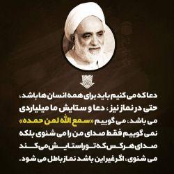 ✅ شماره 95 ✅ #بسم_الله_الرحمن_الرحیم ❤ استاد قرائتی : دعاهایمان میلیاردی باشد