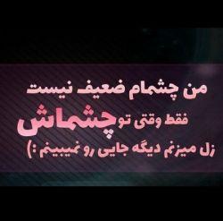 کفره ولی میگم چشای تو خدای من بود... #علیزاده