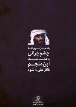 یادمان نرود که چشم چرانی باعث شد ابن ملجم قاتل امام علی علیه السلام شود
