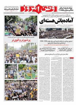 #صفحه_نخست روزنامه وطن امروز، ۱۹خرداد ۹۷ www.vatanemrooz.ir