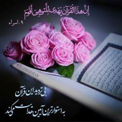 ان هذا القرآن یهدی للتی هی اقوم آیه ۹ #سوره_اسراء   بی تردید این #قرآن به استوارترین آیین هدایت می کند... قرآن بخوانیم : )