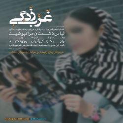 با هم عکس نوشته بخوانیم : )  غربزدگی یکی از عوامل بی حجابی است.. #حجاب #hijab