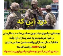 #نه_به_FATF