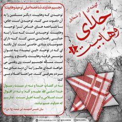 گوشه ای از شمایل خدای وهابیت   بخش اول: تجسیم خداوند، شاخصه اصلی توحید وهابیت!