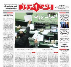 #صفحه_نخست روزنامه وطن امروز، ٢٠ خرداد ۹۷ www.vatanemrooz.ir