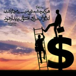 پیامبـر اڪـرم(ص) :  هر ڪه چشمش به دست مردم باشد اندوهش دراز و افسـوسش پایدار شود.