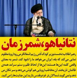 رهبر انقلاب: نخستوزیر کودککُش رژیم اشغالگر میرود اروپا مظلومنمایی میکند که بله، ایران میخواهد ما را نابود کند