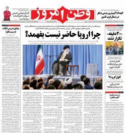 #صفحه_نخست روزنامه وطن امروز، ٢١ خرداد ۹۷ www.vatanemrooz.ir