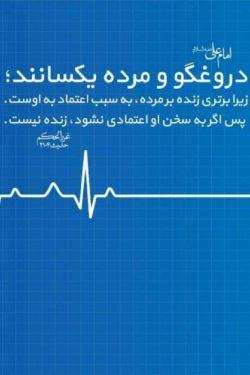 #امام علی علیه السلام میفرمایند: دروغگو و مرده یکسانند زیرا برتری زنده بر مرده،به سبب اعتماد به اوست،پس اگر به سخن او اعتمادی نشود،زنده نیست. #دروغ #اعتماد #مرده #زنده