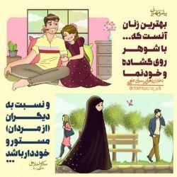بهترین زنان آنست که...  #حجاب  #hijab