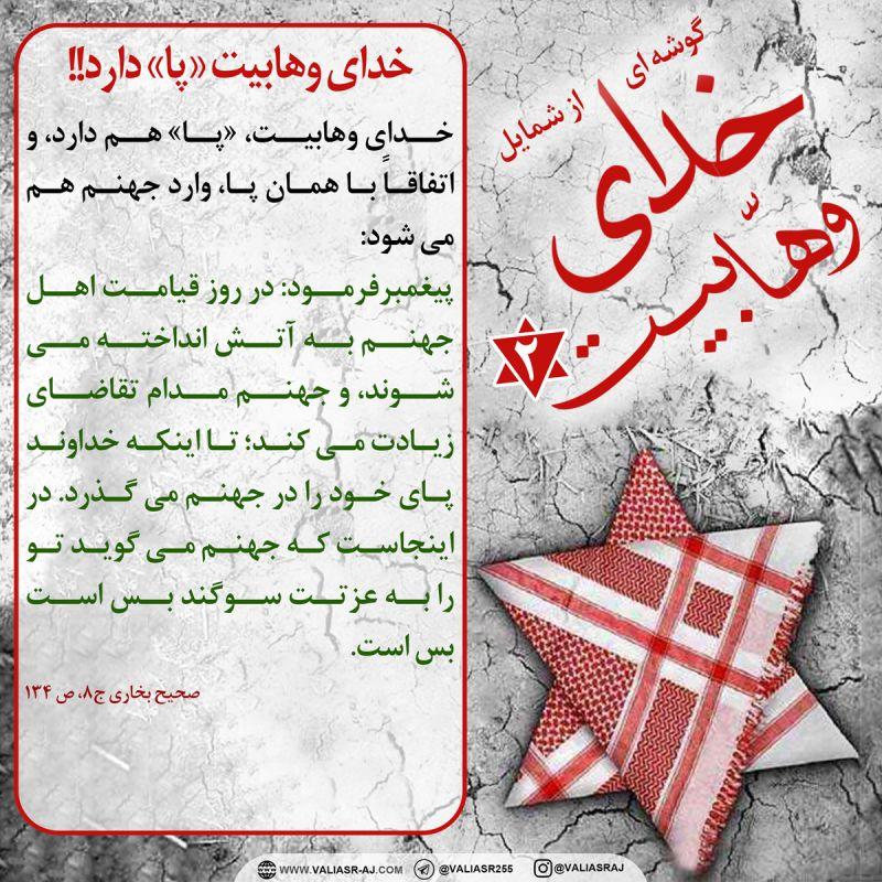 گوشه ای از شمایل خدای وهابیت - بخش دوم: خدای وهابیت «پا» دارد!!