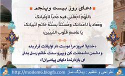 دعای روز بیست و پنجم ماه رمضان