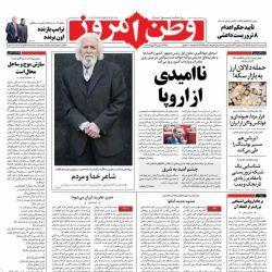 #صفحه_نخست روزنامه وطن امروز، ٢٢ خرداد ۹۷ www.vatanemrooz.ir