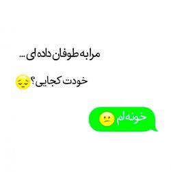 انتظار داری کجا باشم :)))
