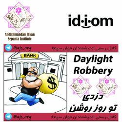#idiom #اصطلاح #daylight_robbery #دزدی_تو_روز_روشن #اندیشمندانه_انتخاب_کنید #choose_wisely @ajs_org