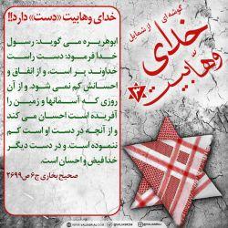 گوشه ای از شمایل خدای وهابیت: بخش سوم: خدای وهابیت «دست» دارد!!