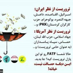 #FATF