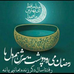 رمضان میرود پشت سرش هم........طاعات وعباداتتون مقبول.