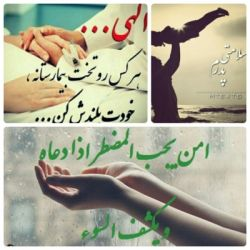 لطفا برای سلامتی وشفای همه مریضان  هرچقدر میتونید امن یجیب بخونید