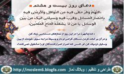 دعای روز بیست و هشتم ماه رمضان