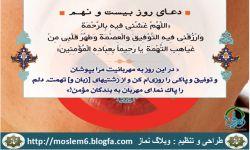 دعای روز بیست ونهم ماه رمضان