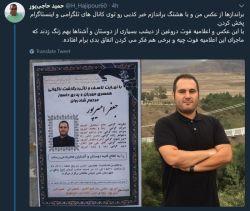 رسانههای ضدانقلاب دوباره به لجن پراکنی پرداختند و با انتشار تصویر خبرنگار روزنامه ایران او را کارگر کشته شده در تجمعات ملایر معرفی کردند. @BisimchiMedia