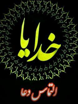 در آخرین روز رمضان  خدایا به حرمت  یک ماه بندگی یک ماه دلدادگی یک ماه مهمانی درگاهت  درهای رحمتت را  به روی ما بگشا و خوشبختی را نصیبمان بگردان