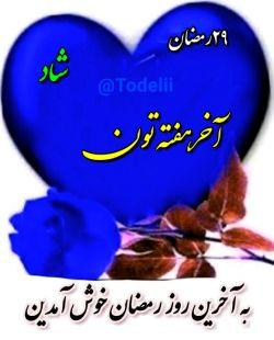 آخرهفته تون شاد به آخرین روزرمضان خوش آمدی الهی پایان ماه رمضان پایان رحمت و بخشندگی پایان ایمان و دلدادگی پایان پاکی و نور الهی نباشه