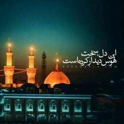 #سلام_ارباب_خوبم...  گداے ڪوے توام ،عید فطر نزدیڪ اسٺ/  به جاے فطریه یڪ #ڪــــربلا بده آقا...  #یا_اباعبدالله... پیشاپیش عیدتون مبارک :)