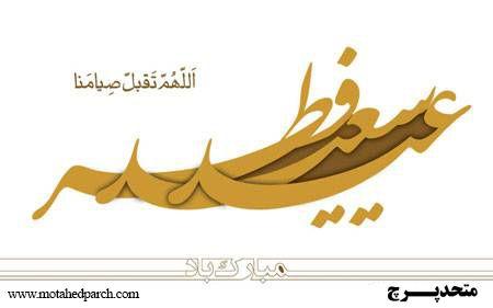 شرکت متحد پرچ، عید سعید فطر را به تمام مسلمانان جهان تبریک عرض می نماید.