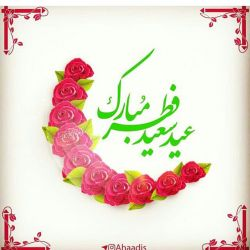 و چقدر سخت است که این عزیزترین عید را بدون آن عزیزترین غایب از نظر بگذرانیم اللهم عجل لولیک الفرج . . .