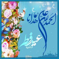 عید رمضان آمد و ماه رمضان رفت / صد شكر كه این آمد و صد حیف كه آن رفت/ فرا رسیدن عید سعید فطر،  بر همه مسلمانان و شما بندگان خداجوی مبارک و تهنیت باد.