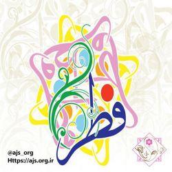 #عید_رمضان آمد و #ماه_رمضان رفت #صد_شکر که این آمد و #صد_حیف که آن رفت #عید_سعید_فطر بر شما #مبارک_باد #اندیشمندانه_انتخاب_کنید  #choose_wisely  @ajs_org