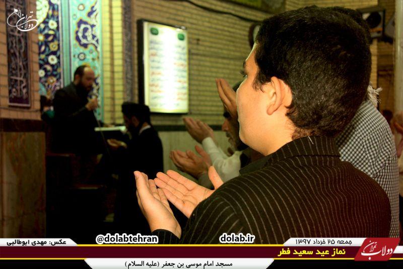 نماز عید سعید فطر در مسجد امام موسی بن جعفر علیه السلام