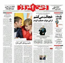 #صفحه_نخست روزنامه وطن امروز، ۲۴ خرداد ۹۷ www.vatanemrooz.ir