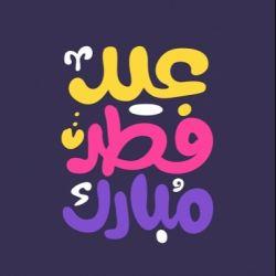 سلااام عیدتون مبارک دوستان عزیزم .. خدا یا شکرت که امسالم در کنار لنزوری های عزیز روزه گرفتم و مهمون سفره هاشون بودم ^_^