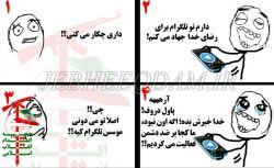 #جبهه_اقدام #مجموعه_تصاویر  ترول شبکه های ضد اجتماعی http://jebheeqdam.ir/node/53