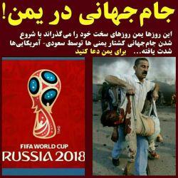 #جام_جهانی_در#یمن