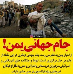 از اخبار به نظر می رسد جام جهانی دیگری در  یمن در حال برگزاری است ( خدایا برسان صاحب ما را )