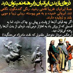 مورخ رومی: ذرهای از بدن #ایرانیان را برهنه نمیتوان دید.  #نجابت