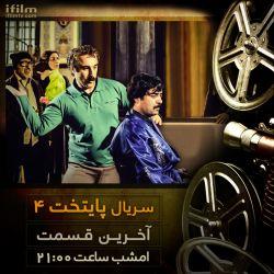 صفحه رسمی #آی_فیلم