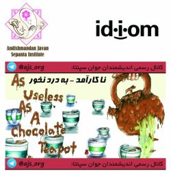 #idiom #اصطلاح #as_useless_as_a_chocolate_teapot #نا_کارآمد #به_درد_نخور #اندیشمندانه_انتخاب_کنید #choose_wisely @ajs_org