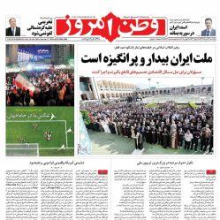 #صفحه_نخست روزنامه وطن امروز، ٢٧ خرداد ۹۷ www.vatanemrooz.ir  :flag-ir:  @vatanemrooz
