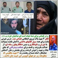 بعضی ها هم راه افتادن دارن از قاتل سه شهید پلیس، محمد ثلاث حمایت میکنن ... ای ننگ به شرف و انسانیت نداشته تون
